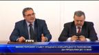 Министерският съвет предлага извънредното положение да продължи до 13 май
