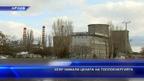 КЕВР намали цената на топлоенергията