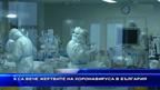 Нови случаи на коронавирус