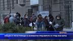 Опашки пред бюрото по труда във Варна