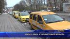 Кризата удари и таксиметровите шофьори