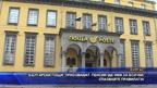 Български пощи призовават: Пенсии ще има за всички, спазвайте правилата!