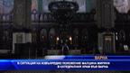 В ситуация на извънредно положение малцина миряни в катедралния храм във Варна