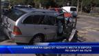 България на едно от челните места в ЕС по смърт на пътя