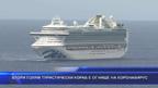 Втори голям туристически кораб е огнище на коронавирус