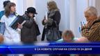 8 са новите случаи на Ковид за деня
