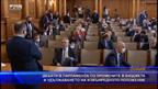 Дебати в парламента по промените в бюджета и удължаването на извънредното положение