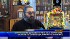 Бургаското духовенство към миряните: Останете си вкъщи, вярата е във вас