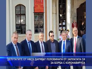 Депутатите от НФСБ даряват половината от заплатата си за борба с коронавируса