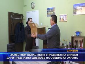 Зам. областният управител на Сливен дари предпазни шлемове на Общинска охрана