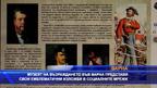 Музеят на Възраждането във Варна представя емблематични изложби в социалните мрежи