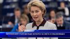 Европейският съюз да бъде затворен за света и след Великден