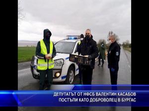 Депутатът от НФСБ Валентин Касабов постъпи като доброволец в Бургас