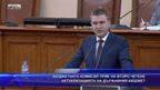 Бюджетната комисия прие на второ четене актуализацията на държавния бюджет