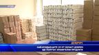 Най-нуждаещите се от област Добрич ще получат хранителни продукти