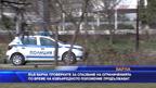 Във Варна продължават проверките на МВР