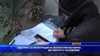 От понеделник разкриват допълнителен пункт за регистрация на безработни във Варна