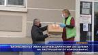 Бизнесменът Иван Дойчев дари нови 200 шлема на застрашени от коронавируса