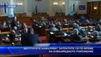 Депутатите намаляват заплатите си по време на извънредното положение