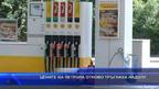 Цените на петрола отново тръгнаха надолу