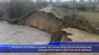Община Септември обяви частично бедствено положение заради разрушени диги на река Марица