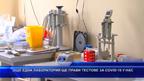 Още една лаборатория ще прави тестове за COVID-19 у нас