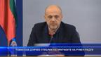 Томислав Дончев отвърна на критиките на Румен Радев