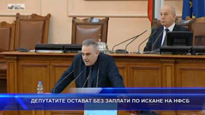 Депутатите остават без заплати по искане на НФСБ