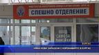 Няма нови заразени с коронавирус в Бургас