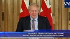 Лондонските лекари следят министър-председателя Борис Джонсън