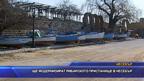 Ще модернизират рибарското пристанище в Несебър