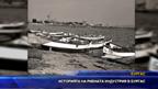 История на рибната индустрия в Бургас
