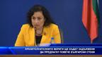 Хранителните вериги ще бъдат задължени да предлагат повече български стоки
