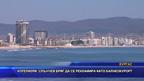 Хотелиери: Слънчев бряг да се рекламира като балнеокурорт