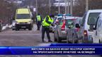 Жителите на Банско искат по-строг контрол на пропускателните пунктове на Великден