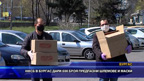 НФСБ в Бургас дариха 600 броя предпазни шлемове и маски