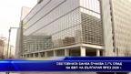 Световната банка очаква 3,7% спад на БВП на България през 2020