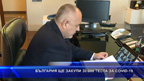 България ще закупи 30 000 теста за COVID-19