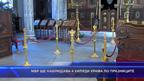 МВР ще наблюдава 4000 храма по празниците