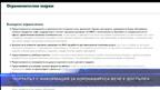 Порталът с информация за коронавируса вече е достъпен