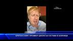 Британският премиер Джонсън остава в болница