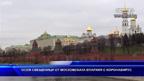 Осем свещеници от московската епархия с коронавирус