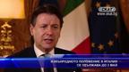 Извънредното положение в Италия се удължава до 3 май