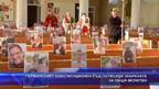 Германският конституционен съд потвърди забраната за общи молитви