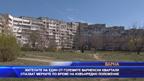 Жителите на един от големите варненски квартали спазват мерките по време на извънредно положение