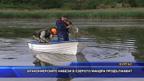 Бракониерските набези в езерото Мандра продължават