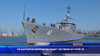135 български моряци ще бъдат тествани за Covid 19