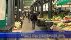 Бургаските зеленчукопроизводители в паника – няма да успеят да продадат продукцията си