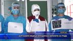 Бургаските медици аплодираха жителите