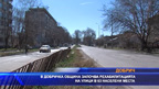 В Добричката община започва рехабилитация на улици в 63 населени места